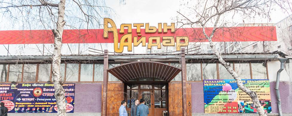 Летняя площадка «Алтын Айдар» – Алматы: http://restoran.kz/summer/644-altyn-aydar