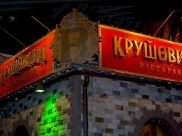"Ресторан ""Крушовица"""