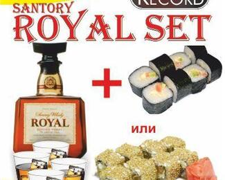 Record Royal Set