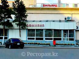 """Ресторан """"Алтын ғасыр"""""""