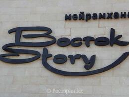 """Ресторан """"Восток Story"""""""