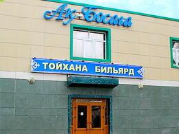 """Ресторан """"Ақ-Босаға"""""""