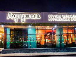 """Ресторан """"Дареджани"""""""