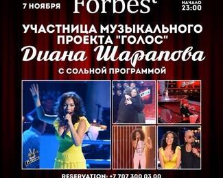 Диана Шарапова на сцене ForBes't