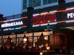 "Ресторан ""Belon"""