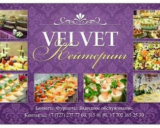 Кейтеринг обслуживание от Velvet