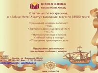 Акция выходного дня от Soluxe Hotel Almaty