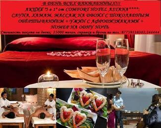 В День Всех Влюбленных в Comfort Hotel Astana