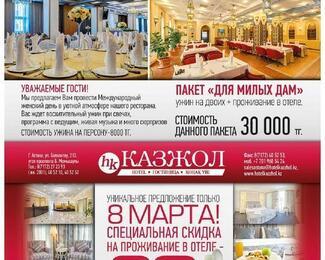 Уникальное предложение к 8 марта от комплекса «КазЖол»