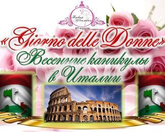 Весенние каникулы в Италии. Поздравляем девушек вместе с «Розовым Фламинго»