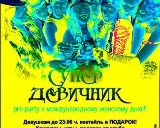 6 марта вечеринка «Супер Девичник» в баре «От заката до рассвета»