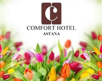 Приглашаем Вас провести прекрасный праздник 8 марта в «Comfort Hotel Astana»