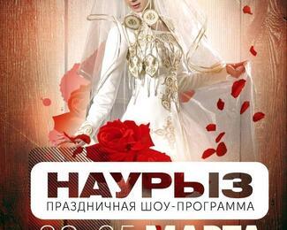 Уважаемые казахстанцы! Паб «Big Ben» искренне поздраляет вас с весеннем праздником Наурыз!