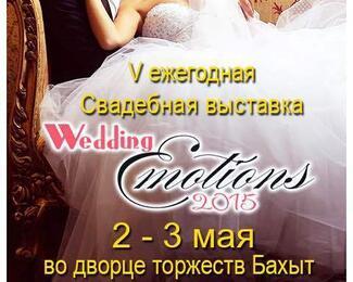 Свадебная выставка во Дворце торжеств «Бахыт»