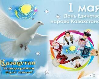 Ресторанный комплекс Sahil поздравляет всех с Днем единства народа Казахстана!