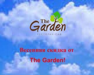 Весенняя скидка от ресторана «The Garden»