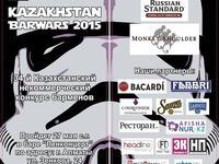 Пригласительный на 34-ый Казахстанский некоммерческий конкурс барменов