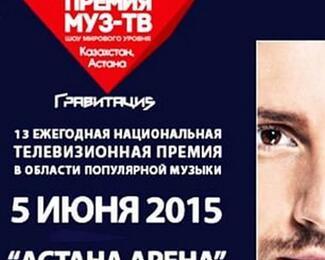 5 июня на стадионе «Астана Арена» состоится музыкальная «Премия МУЗ-ТВ 2015. Гравитация»