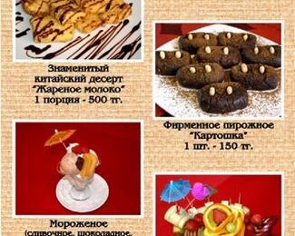 Новые десерты в кафе «Чин-Чин»