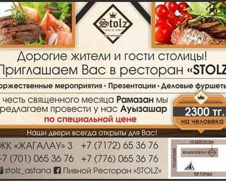 Дорогие жители и гости столицы! Приглашаем Вас в ресторан «Stolz»