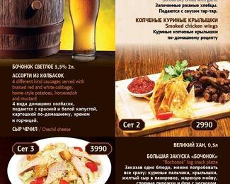 Выбирайте свой вкусный сет в ресторане «Бочонок»!