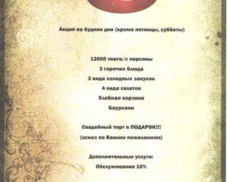 Акция на будние дни в «Алма-Ата Hall»
