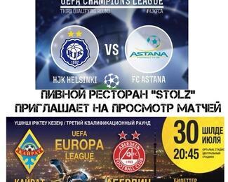 Трансляция футбольных матчей в пивном ресторане Stolz