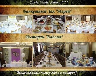 При заказе банкета «Comfort Hotel Astana» дарит подарки