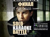 Solo Karaoke Battle в Clover! Финал!