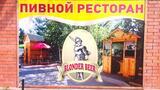 Orman Blonder Beer Астана фото