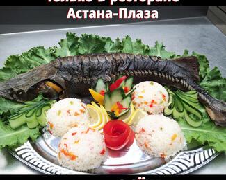Осётр королевских кровей в «Астана-Плаза»