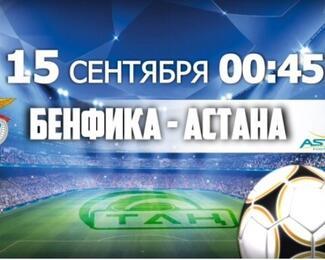 Матч «Бенфика» – «Астана» в пивбаре «Креветка»