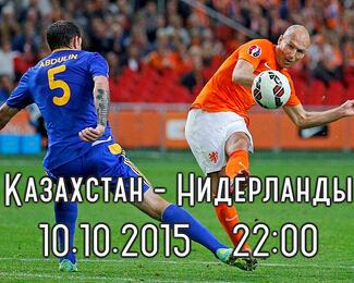 Смотрите матч «Казахстан» - «Нидерланды» вместе с Admiral Pub & Karaoke!