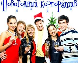 Новогодние корпоративы в Ресторане Царица Тамара!