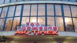 Ак тилек  Paradise - Малый зал Шымкент фото