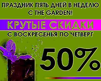 Праздник 5 дней в неделю с рестораном The Garden!