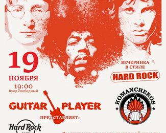 Школа Guitar Player и Komancheros на сцене Hard Rock Cafe Almaty