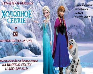 «Зимняя сказка» с героями мультфильма «Холодное сердце» в «Comfort Hotel Astana»
