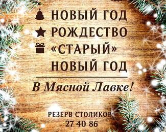 Новый год в ресторане «Мясная лавка»