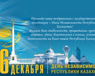 «Алаша» поздравляет казахстанцев  с Днем независимости!