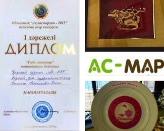 Вкусный дом «Ас-МАР» стал победителем на выставке «Ак дастархан»!