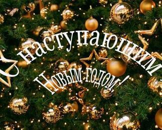 Новогодняя ночь в «Пражечке»!
