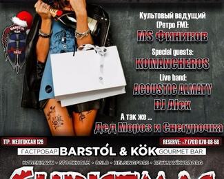 Christmas Party в Barstol&Kok!