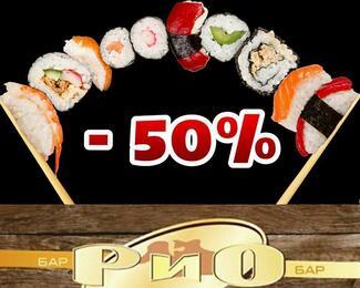 Суши и роллы за полцены в «РиО»