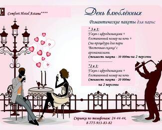 Акционные пакеты от Comfort Hotel Astana на День Всех Влюбленных!