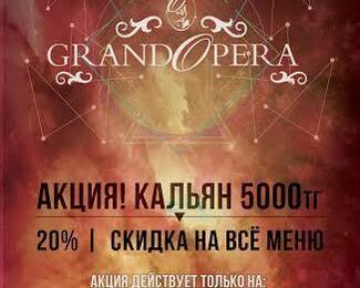В Grand Opera всё меню и кальян со скидкой!