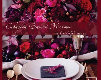 Свадьба вашей мечты в Grand Hall