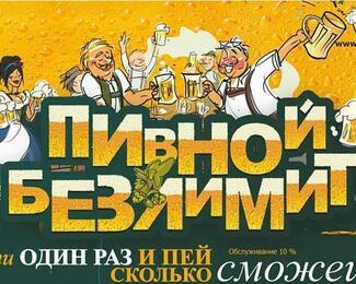 Пенный вторник в «РиО»
