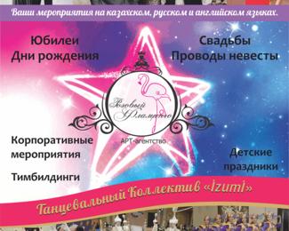 Записывайте новые телефоны арт-агентства «Розовый Фламинго»!