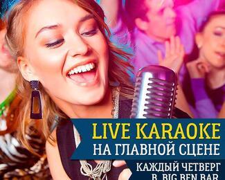 Live karaoke на главной сцене Big Ben Bar
